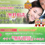 国内一の成婚率とお墨付き。結婚相談所は東京・恵比寿、銀座の【ハッピーカムカム】