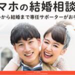 オンライン完結サービス!スマホの結婚相談所【naco-do】