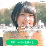 安心の出会い【YYC(ワイワイシー)】 無料会員登録